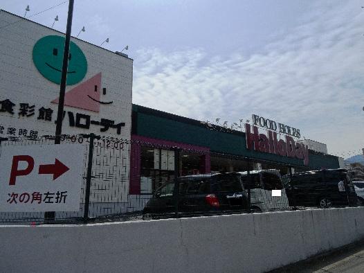スーパー:HalloDay(ハローデイ) 西門司店 612m 近隣