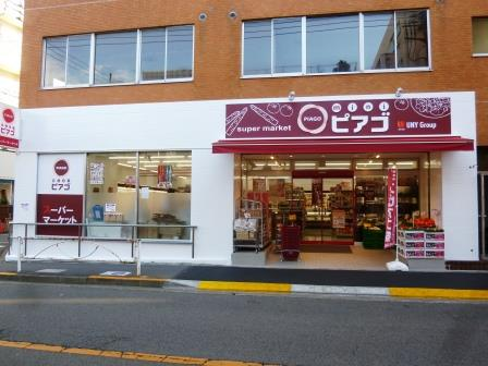 スーパー:miniピアゴ宮坂3丁目店 317m