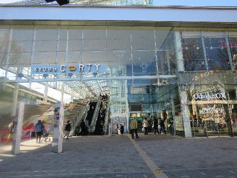 ショッピング施設:KYODO CORTY(経堂コルティ) 329m