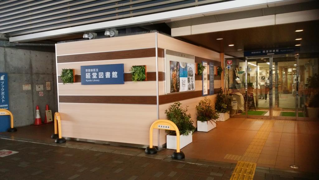 図書館:世田谷区立経堂図書館 437m