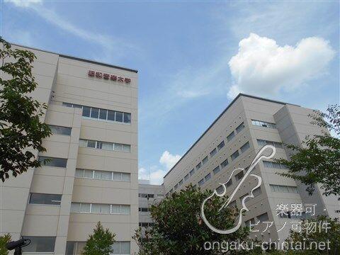 大学・短大:昭和音楽大学南校舎 1272m