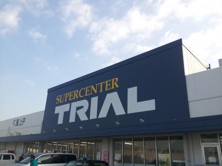 スーパー:スーパーセンタートライアル 八幡東田店 748m 近隣