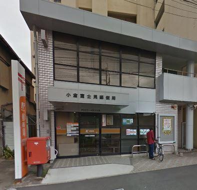 郵便局:小倉富士見郵便局 384m
