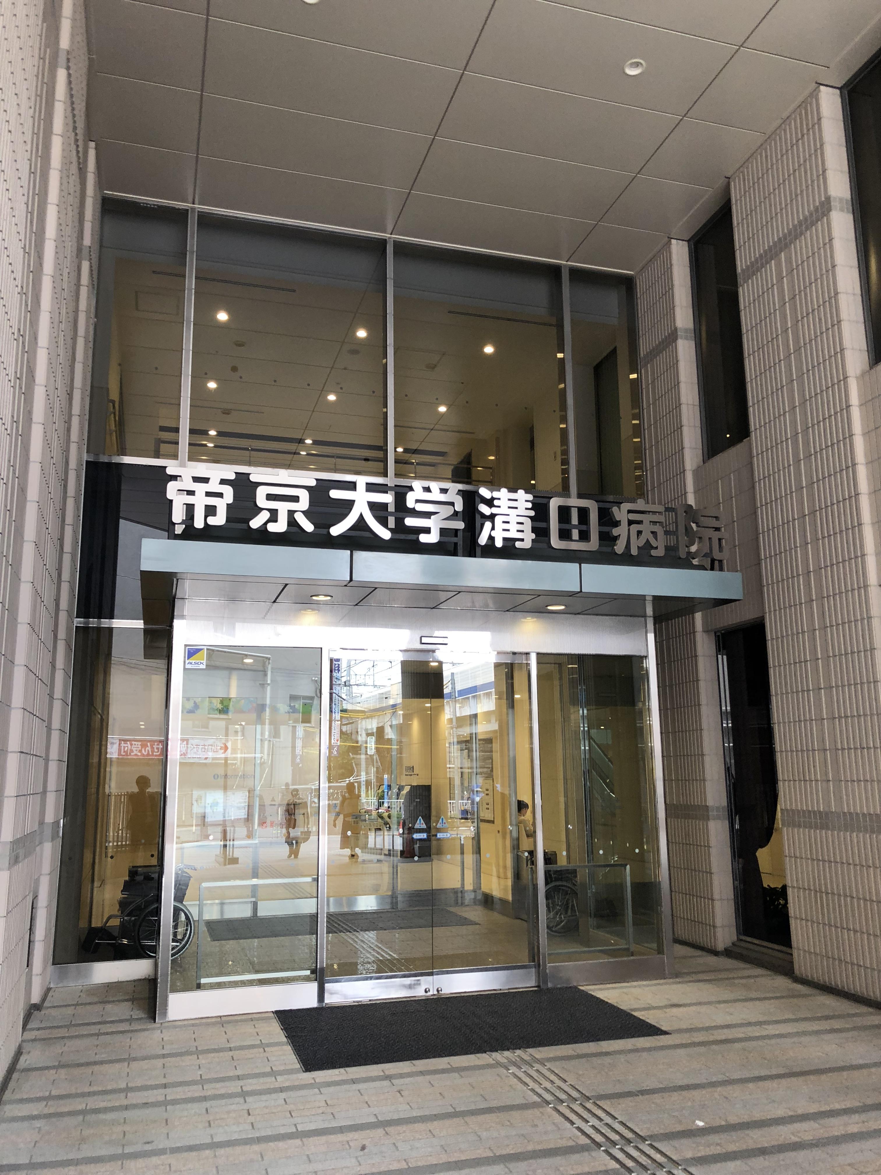 溝口 附属 大学 帝京 病院 医学部