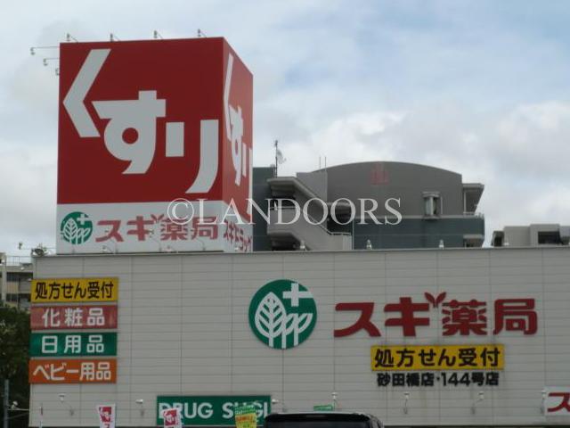 ドラッグストア:スギ薬局 砂田橋店 538m