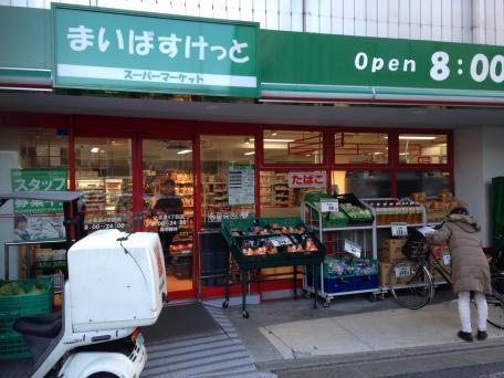 スーパー:まいばすけっと 上北沢4丁目店 305m