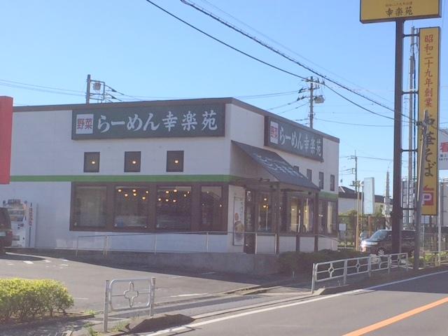 レストラン:幸楽苑 酒井根店 872m