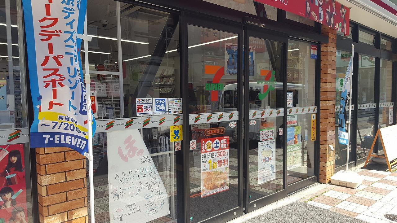 コンビ二:セブンイレブン 大和鶴間駅西口店 203m