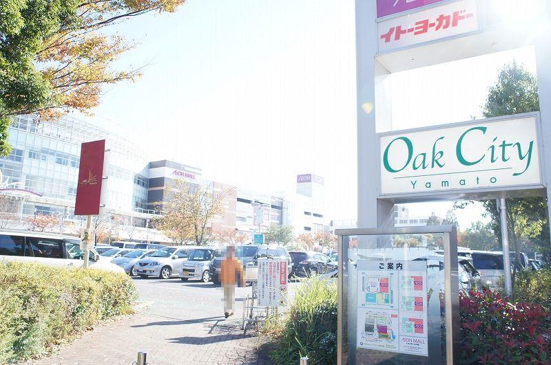ショッピング施設:大和オークシティ 932m