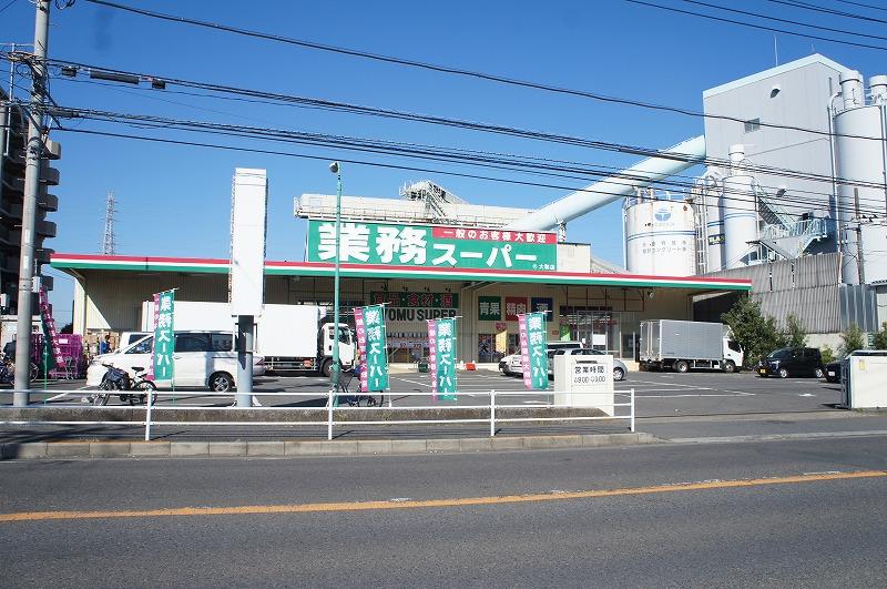 スーパー:業務スーパー 大和店 283m