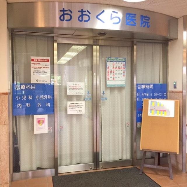総合病院:おおくら医院 416m