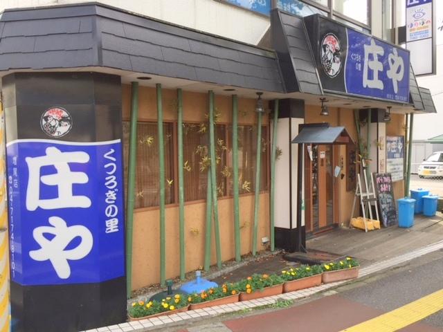 レストラン:庄や増尾店 672m