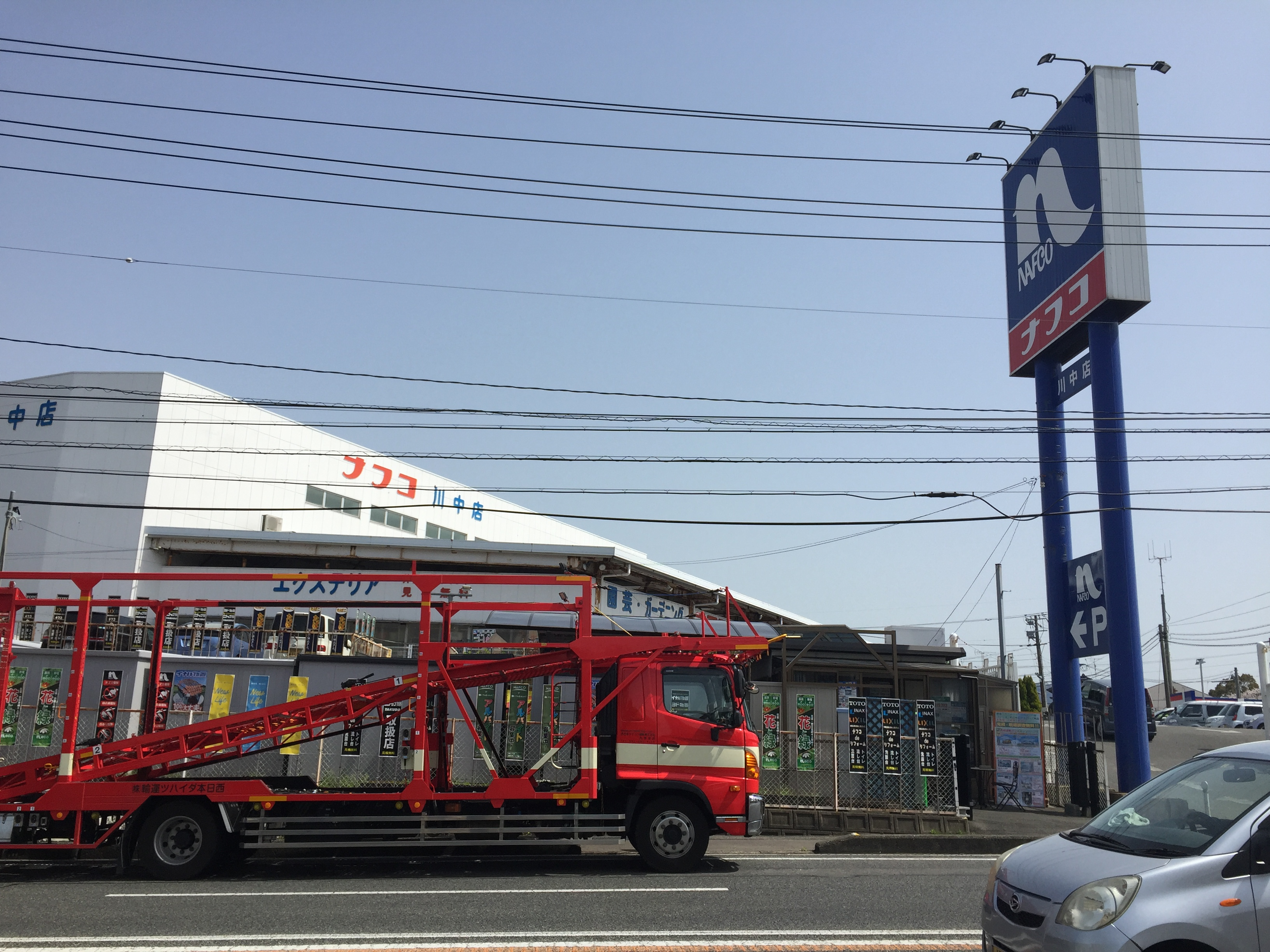 ホームセンター:ホームプラザナフコ 川中店 916m