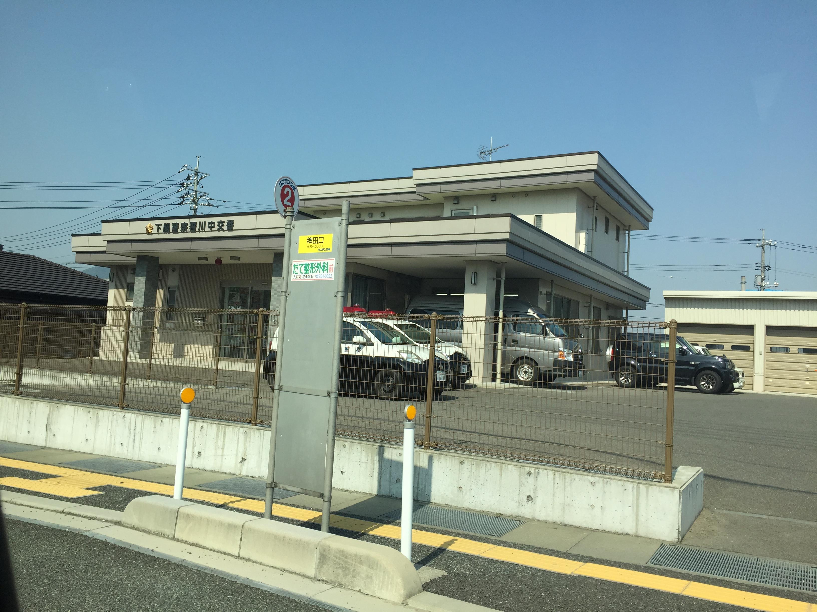 警察署・交番:下関警察署 川中交番 1120m
