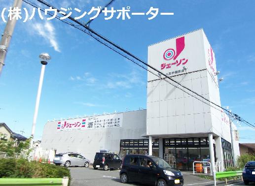 スーパー:ディスカウントショップ ジェーソン 八王子楢原店 525m