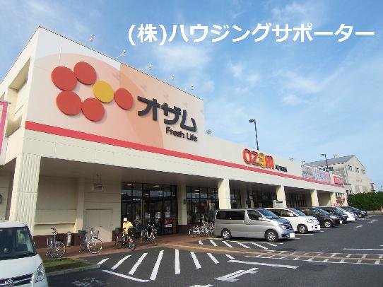 スーパー:スーパーオザム 八王子諏訪店 1708m