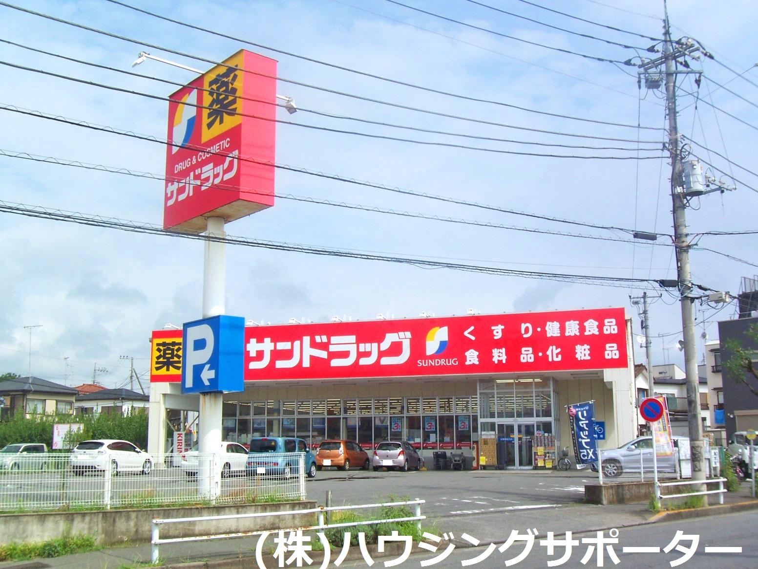 ドラッグストア:サンドラッグ 八王子中野町店 828m