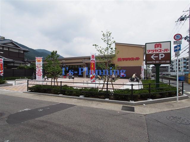 スーパー:マツヤスーパー 大塚店 500m 近隣