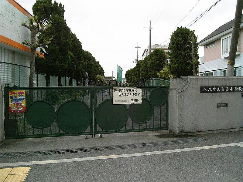小学校:八尾市立高美小学校 775m 近隣