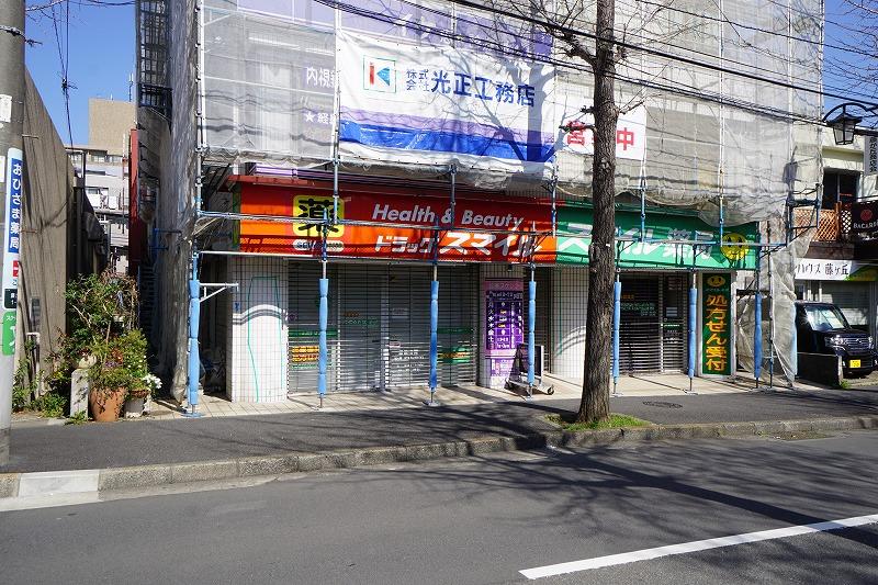 ドラッグストア:スマイル薬局藤が丘店 450m