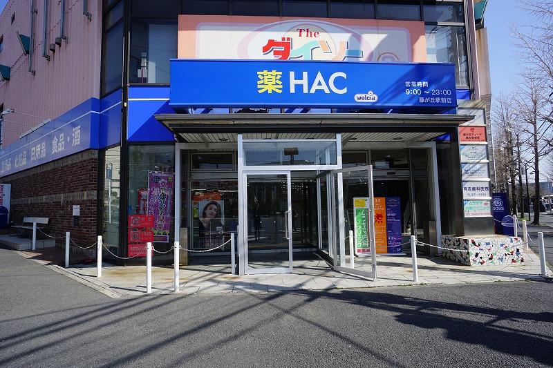 スーパー:ザ・ダイソー T-BOX横浜藤が丘店 528m
