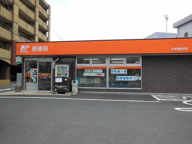 郵便局:木屋瀬郵便局 777m