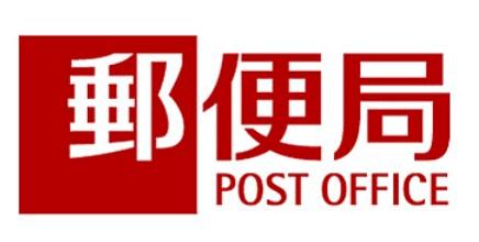 郵便局:折尾丸尾町郵便局 810m
