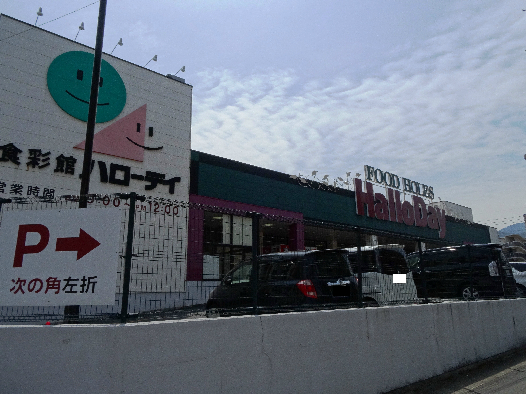 スーパー:HalloDay(ハローデイ) 門司港店 173m