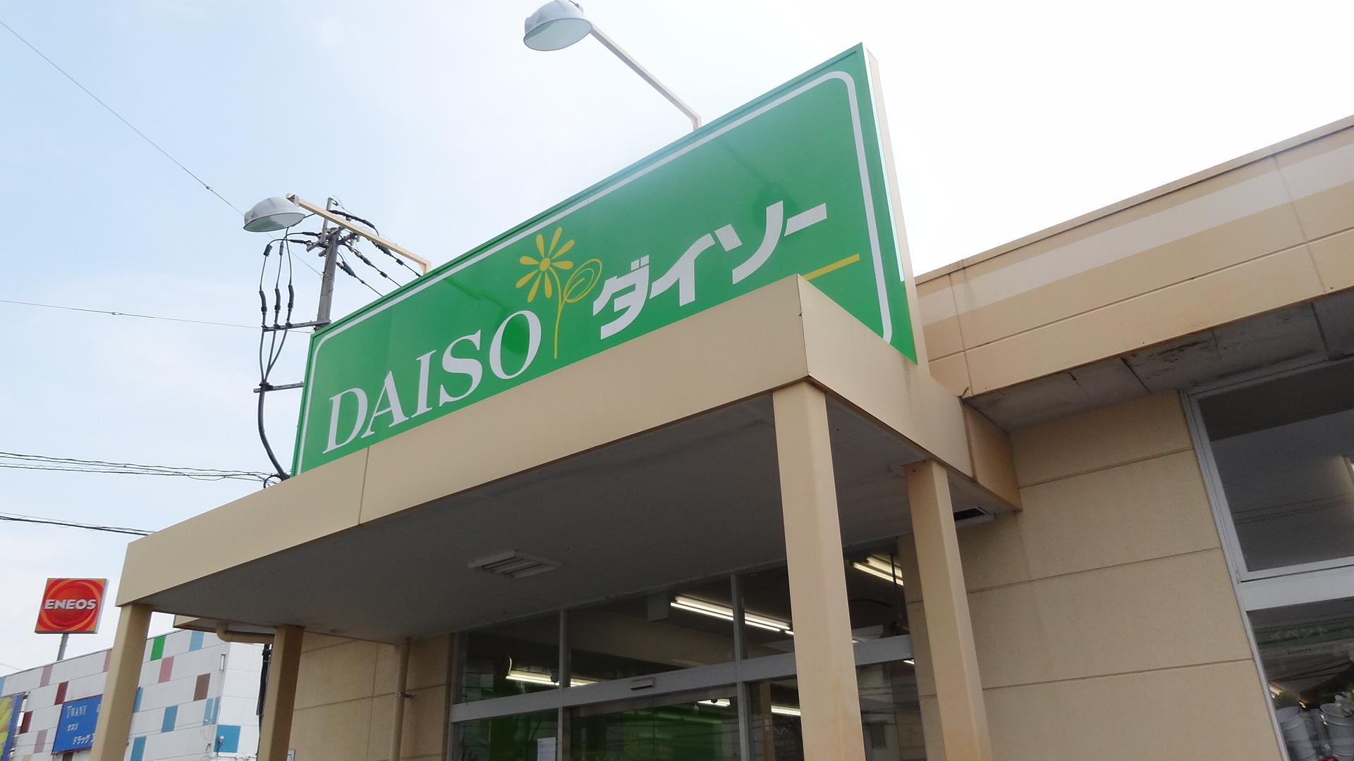 スーパー:ザ・ダイソー 熊本帯山店 216m