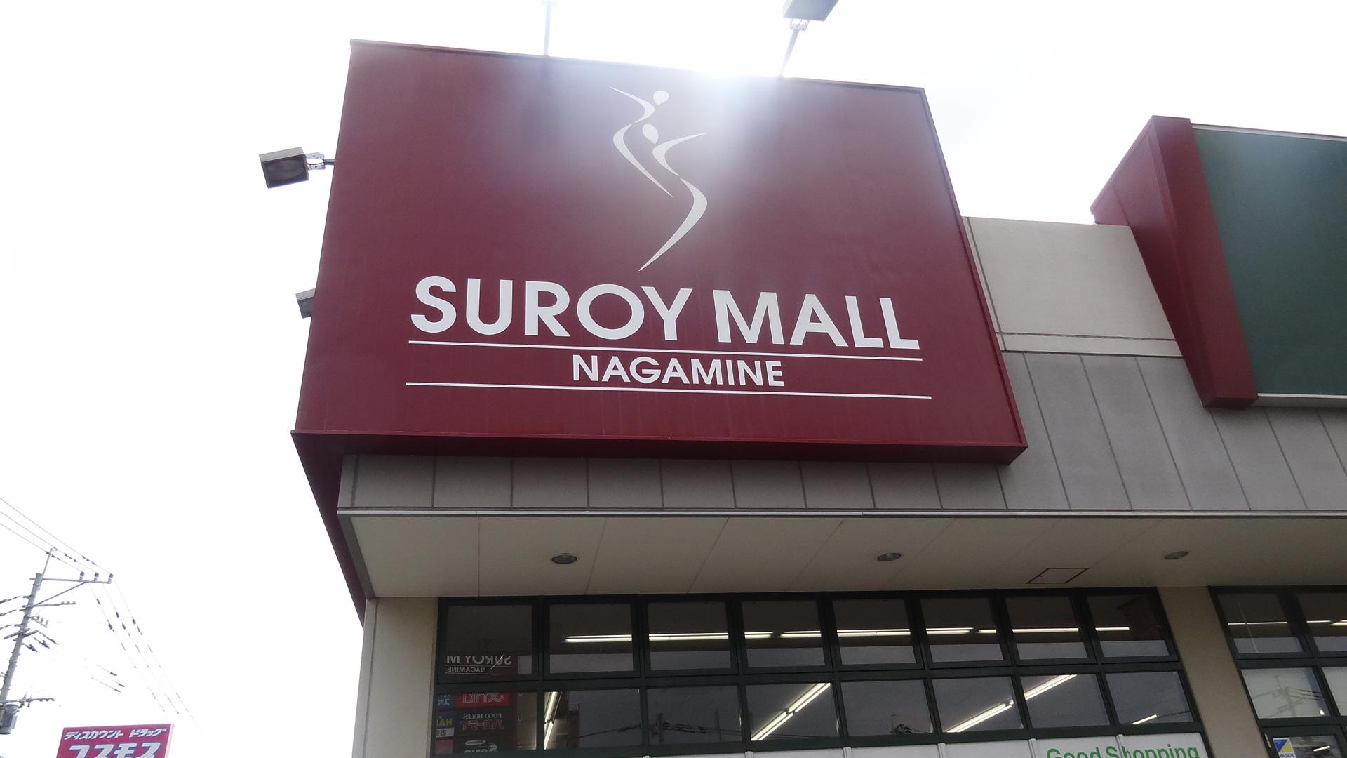 ショッピング施設:SUROY MALL NAGAMINE(シュロアモール長嶺) 720m