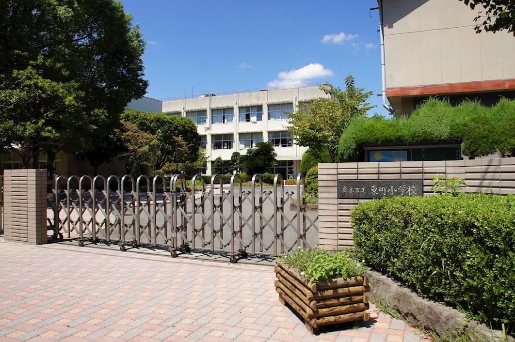 小学校:熊本市立東町小学校 775m