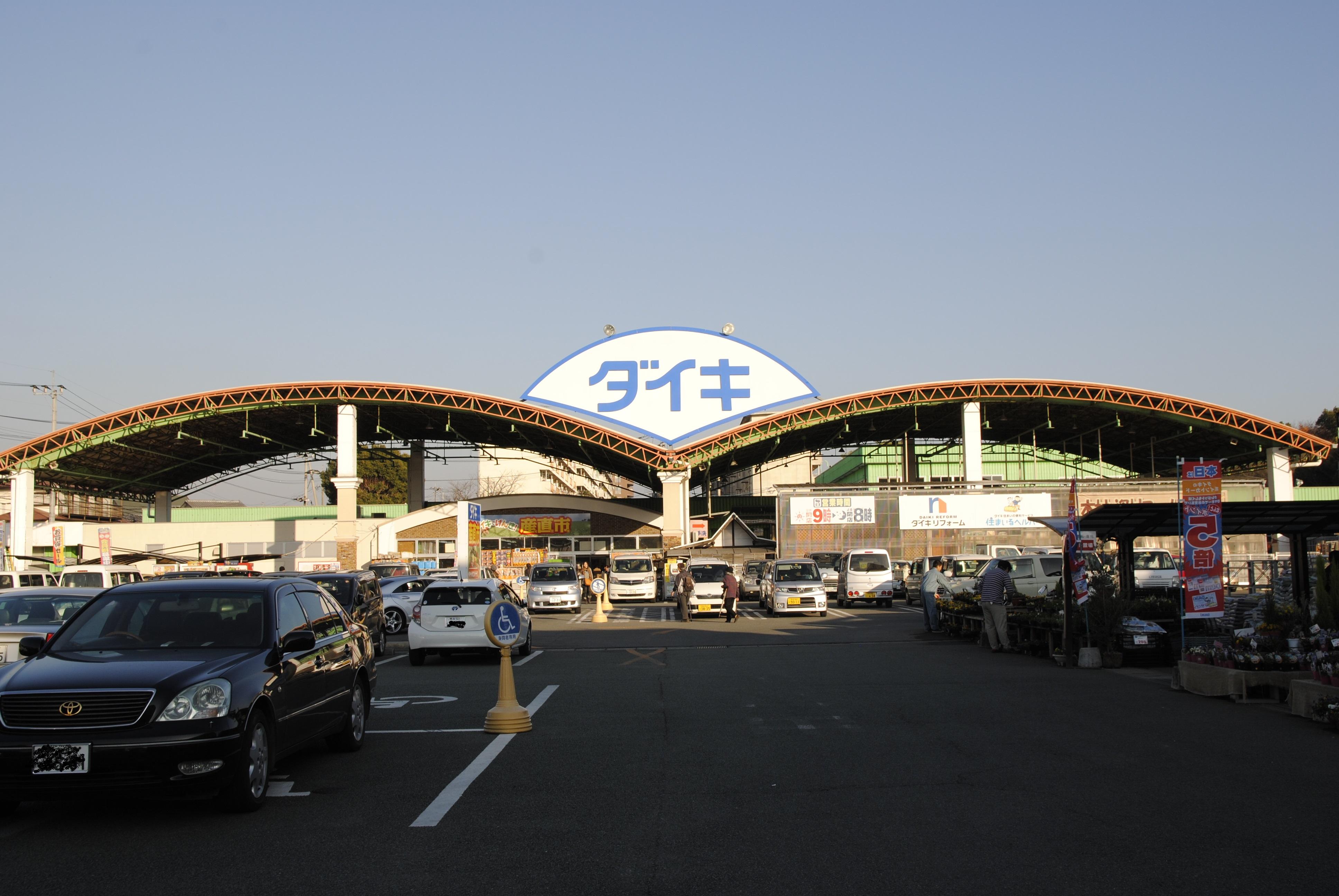 ホームセンター:DCM DAIKI(DCMダイキ) 東町店 1064m