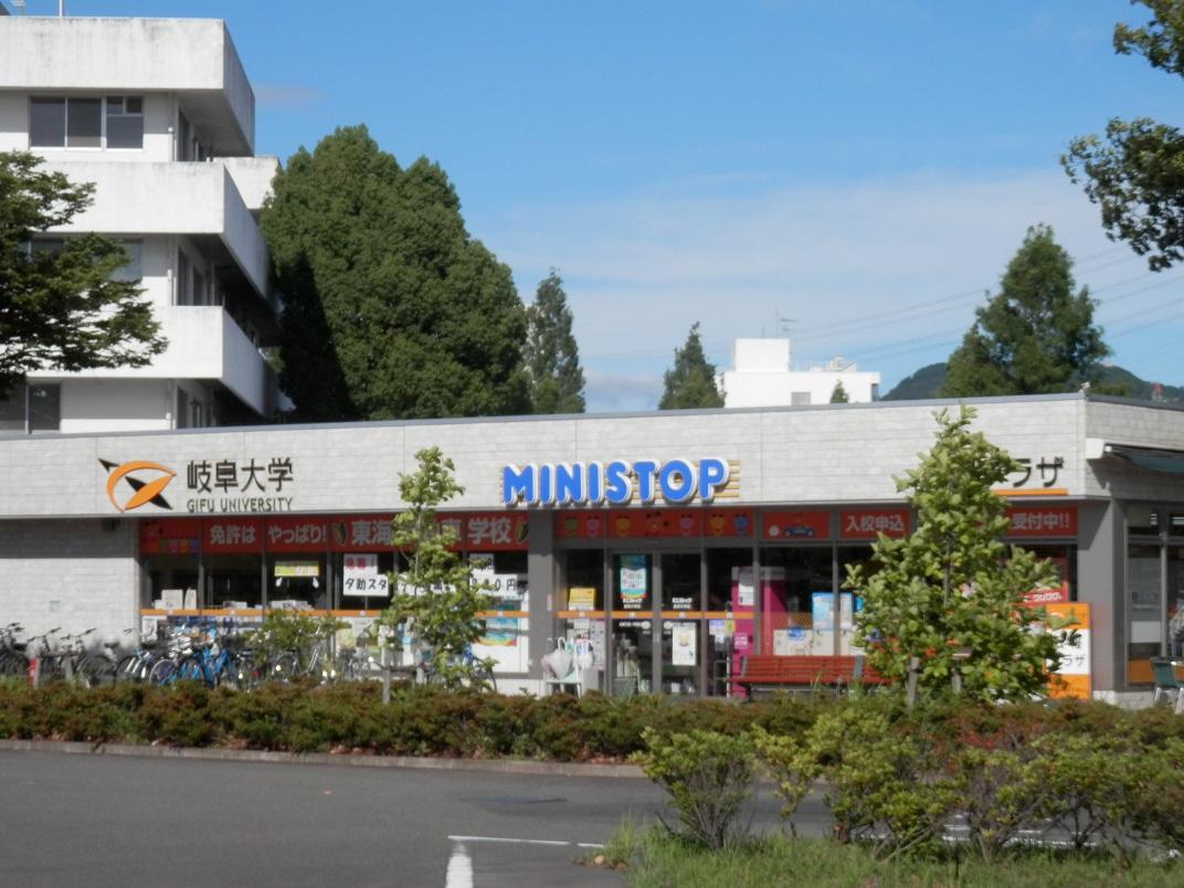 コンビ二:ミニストップ 岐阜大学店 800m 近隣