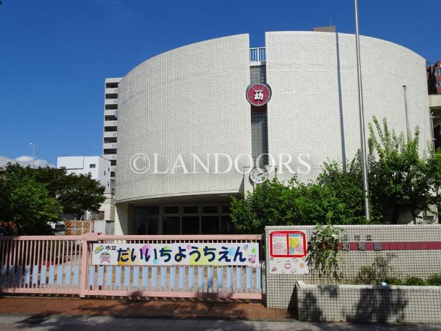 幼稚園:名古屋市立第一幼稚園 320m