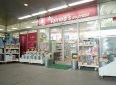 ドラッグストア:Tomo's(トモズ) ThinkPark店 600m