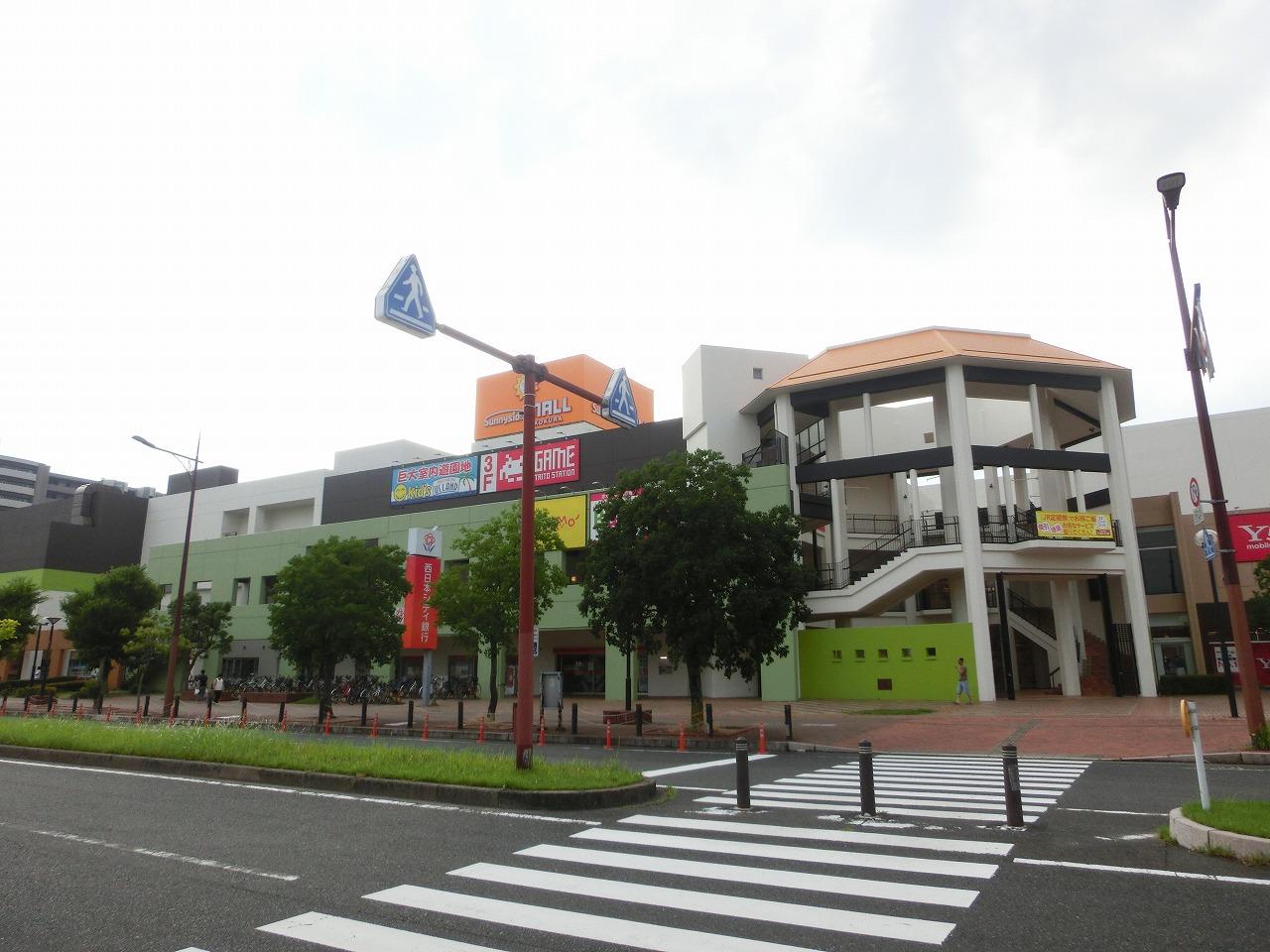 ショッピング施設:Sunnyside MALL KOKURA(サニーサイドモール小倉) 750m