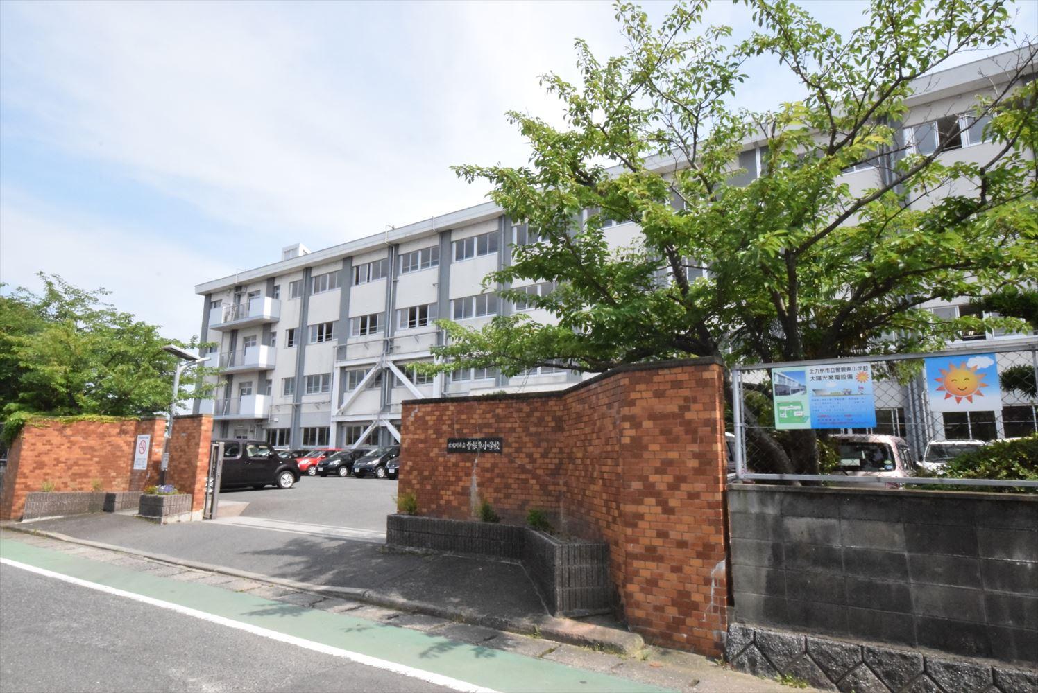 小学校:北九州市立曽根東小学校 900m