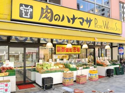 スーパー:肉のハナマサ 新御徒町店 848m