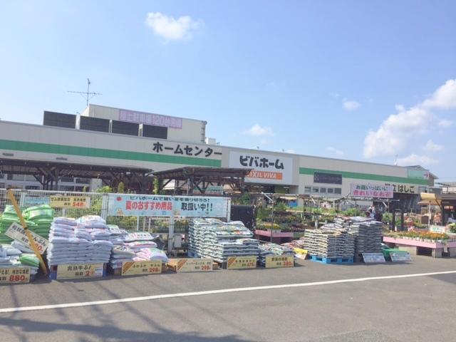 ホームセンター:ビバホーム 柏増尾台店 1242m