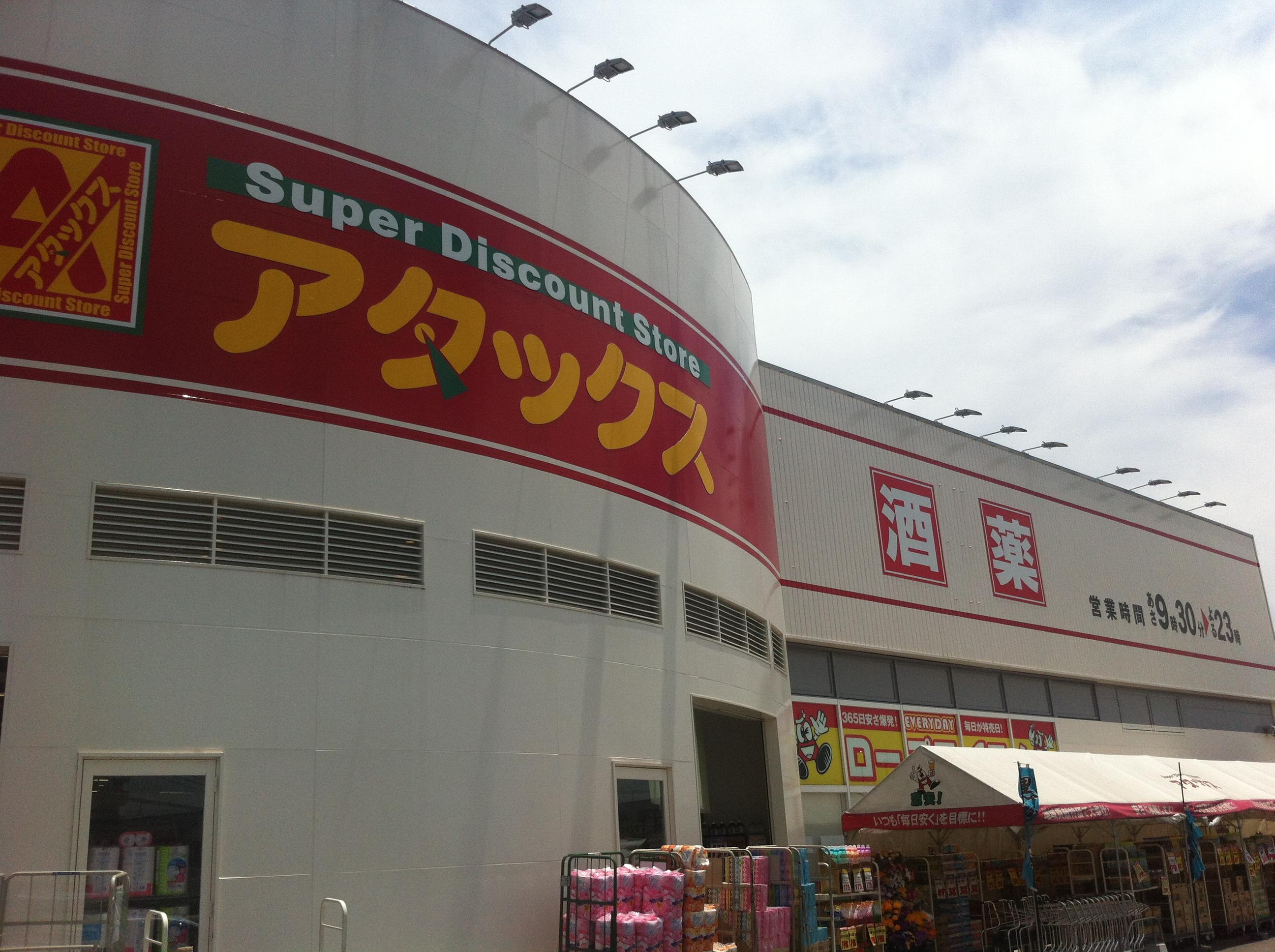 ショッピング施設:アタックスマート 花立店 166m
