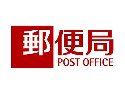 郵便局:若松今光郵便局・ 537m 近隣