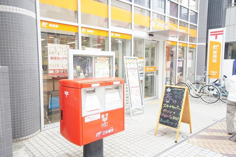 郵便局:平塚四之宮郵便局 1221m