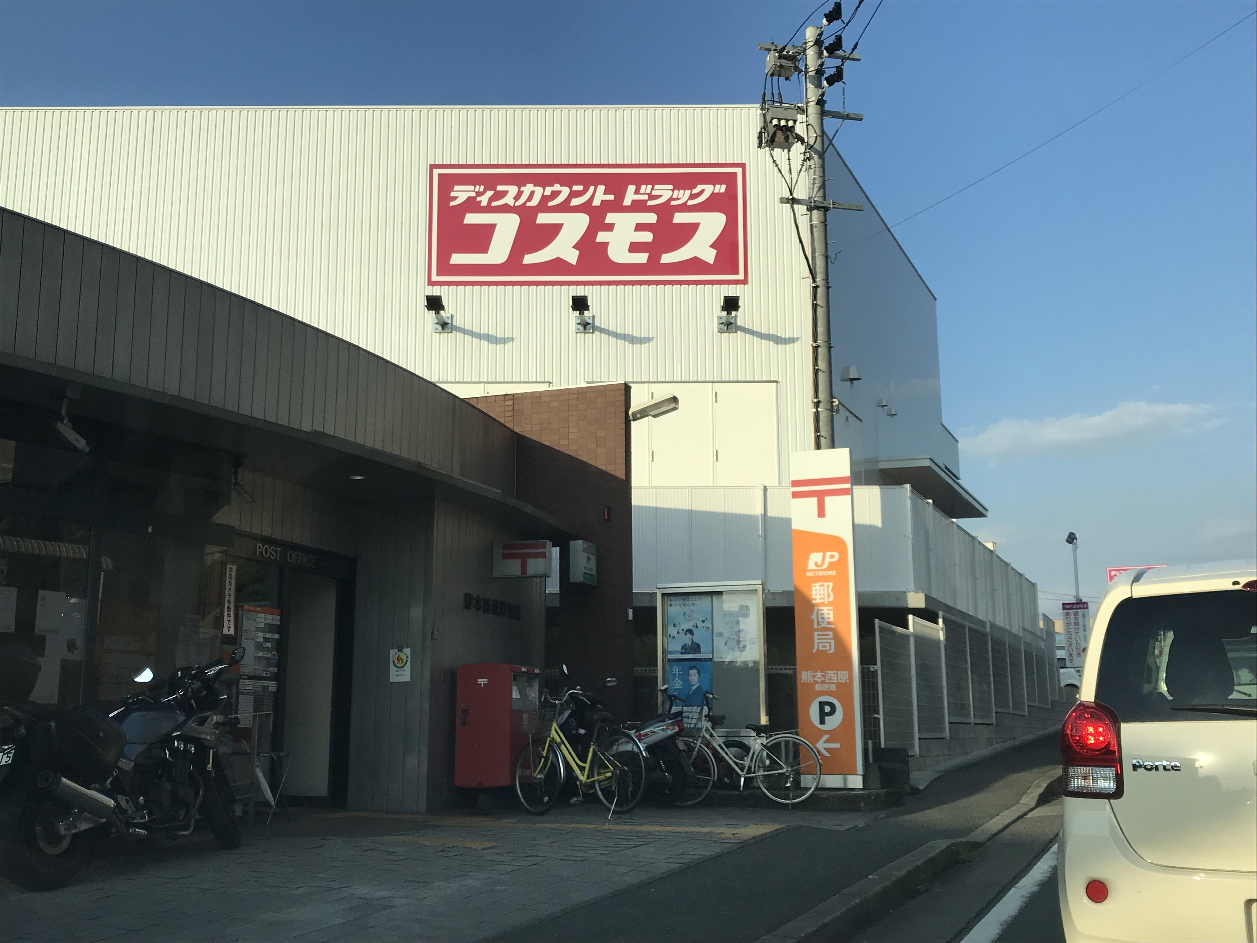 郵便局:熊本西原郵便局 341m
