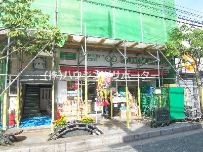 スーパー:ローソンストア100 八王子本町店 303m