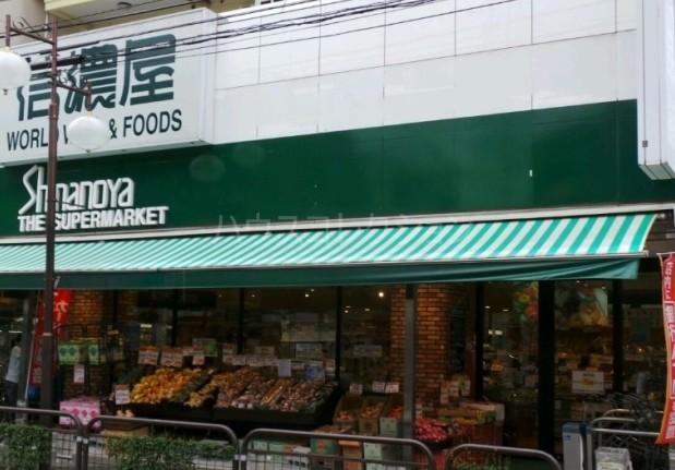 スーパー:信濃屋 代田食品館 173m