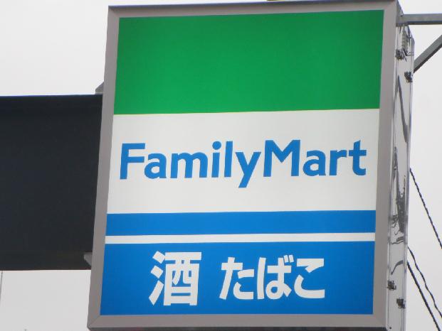 コンビ二:ファミリーマート 恵美須西二丁目店 322m