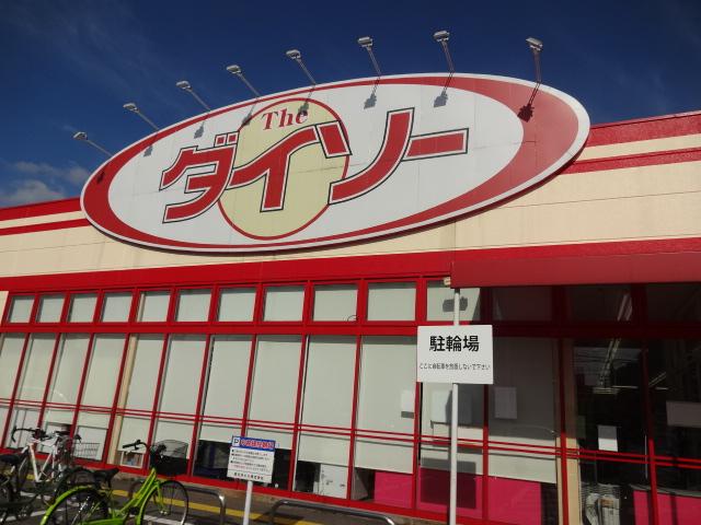 スーパー:ザ・ダイソー百円館福岡和白丘店 538m