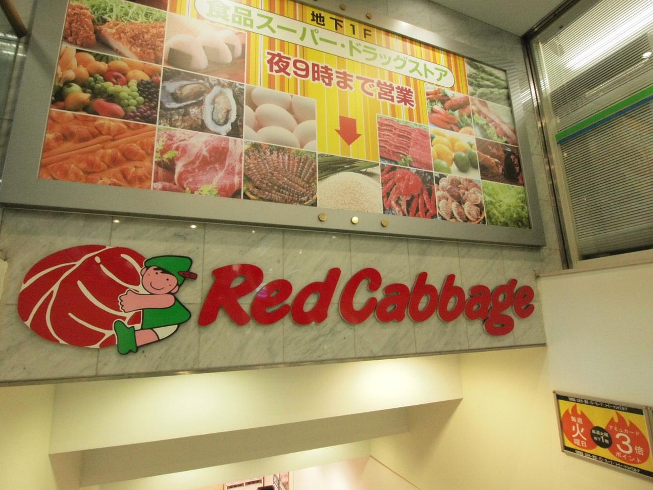 スーパー:Red Cabbage(レッドキャベツ) 小倉駅店 611m