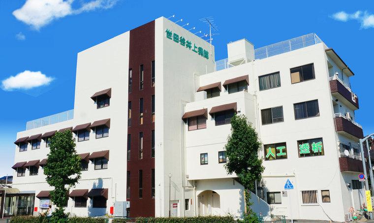 総合病院:世田谷井上病院 152m