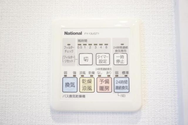 浴室乾燥・24時間換気など